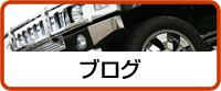 庄内タイ  ヤ ブログ