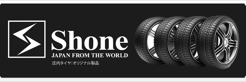 Shone 庄内タイヤオリジナル商品