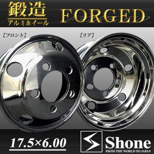 トヨタ コースター用アルミホイール Shone製 FORGED 17.5×6.00 JIS規格 オフセット+127mm 5穴 2本価格 山形発