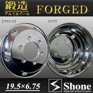 増トン 5t車 Shone製 FORGED トラックアルミホイール 19.5×6.75 JIS規格 オフセット+135mm 6穴 2本価格 山形発