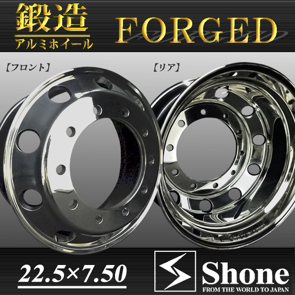 大型 高床 Shone製 FORGED トラックアルミホイール 22.5×7.50 ISO規格 10穴 6本価格