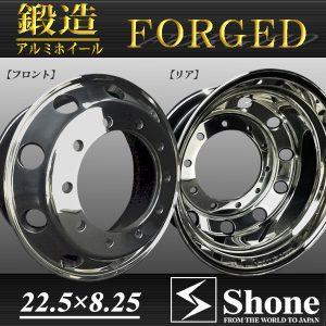 大型 低床 Shone製 FORGED トラックアルミホイール 19.5×6.75 ISO規格 オフセット+147mm 8穴 2本価格 山形発