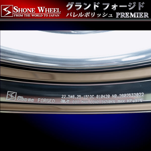 ◆SH368◆大型 高床用  22.5×8.25 FORGED トラックアルミホイール バレル研磨 8穴 オフセット+165 1本価格 JIS規格 SHONE製