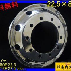 大型トラックアルミホイール 22.5×8.25 ISO規格 オフセット+165mm 10穴 6本価格 車検対応
