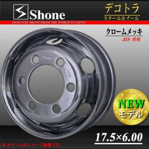 キャンター用 17.5×6.00 スチールホイール クロームメッキ フロント用 6穴 オフセット+127 1本価格 JIS規格 SHONE製 NEWモデル