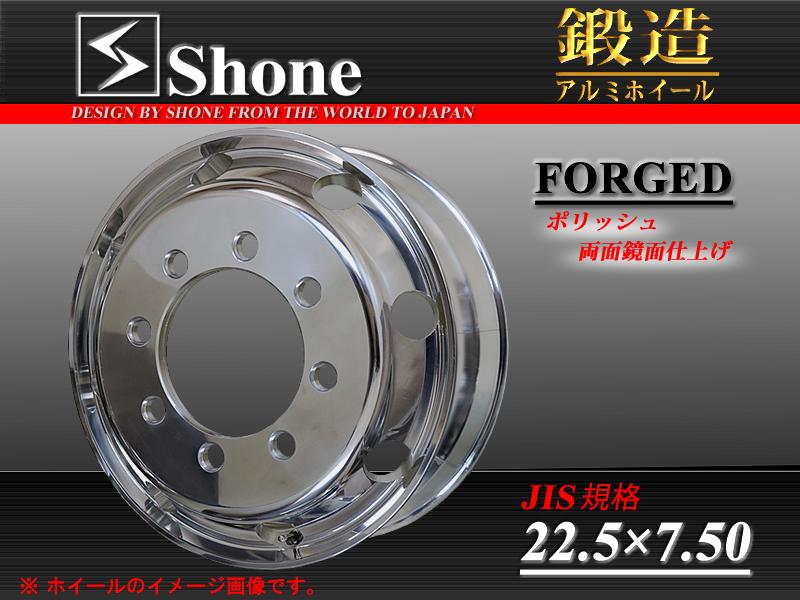 大型 高床 Shone製 FORGED トラックアルミホイール 22.5×7.50 JIS規格 8穴 1本価格