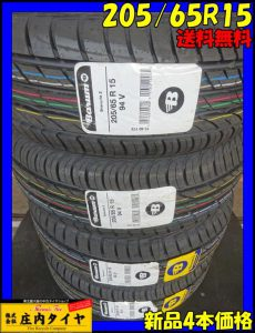 海外製新品 夏4本 SUMMER Barum BRAVURIS 2 205/65R15 94V