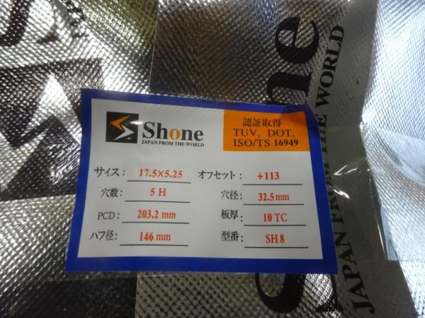 新品SHONEトラック鉄ホイール 2本 17.5×5.25 5H PCD 203.2㎜ +113 ハブ径 146㎜ 穴径 32.5㎜ 2tデュトロ