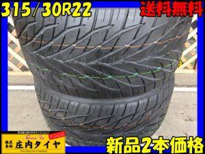 国産新品 夏2本 TOYO トーヨー プロクセスS/T 315/30R22 107Y