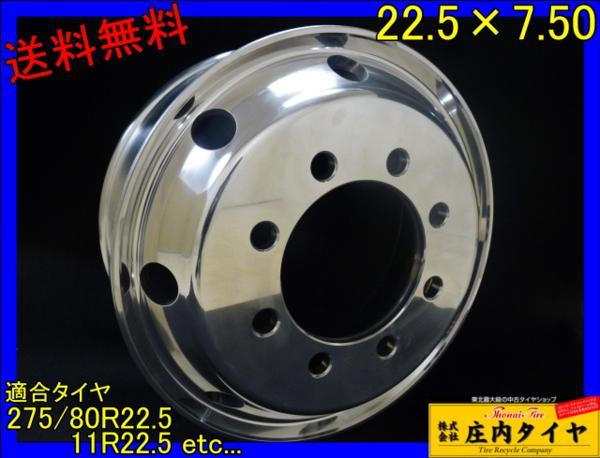 新品 SHONE大型鍛造JISトラックアルミホイール 1本 22.5×7.50 PCD285ポリッシュ 両面鏡面◆即納可!JWL-T
