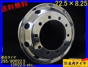 新品SHONE鍛造 新ISOトラックアルミホイール 2本 22.5×8.25 ◆10H 335㎜ ポリッシュ 両面鏡面◆即納可JWL-T