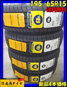 海外製新品 夏4本 SUMMER BARUM BRAVURIS 2 195/65R15 91H