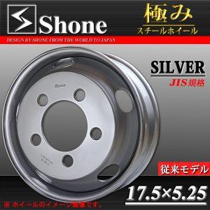 ◆SH9◆新品SHONEトラック鉄ホイール◆17.5×5.25◆5穴 PCD203.2㎜ +115 ハブ径146㎜ 穴径29㎜ 2t車 エルフ