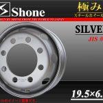 新品SHONEトラック鉄ホイール 1本 19.5×6.75 8H PCD 285㎜ +147 ハブ径 221㎜ 穴径32.5㎜ 大型低床 JIS