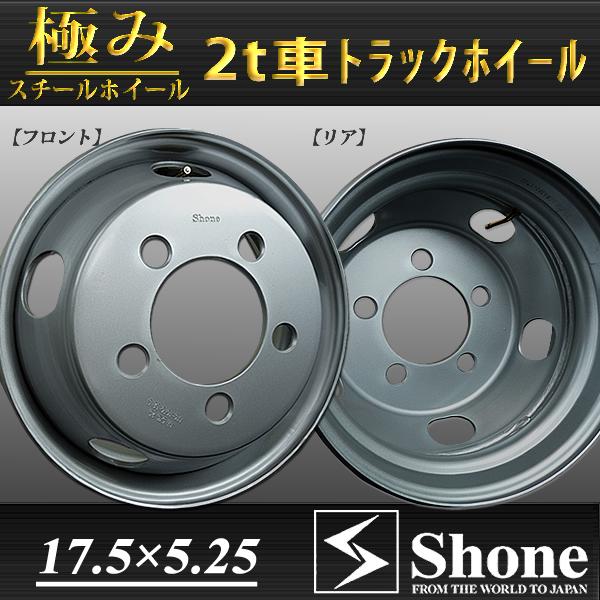 新品SHONEトラック鉄ホイール 1本 17.5×5.25 5H PCD 208㎜ +115 ハブ径 150㎜ 穴径 32.5㎜ キャンター
