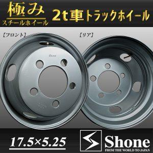 新品SHONEトラック鉄ホイール 4本 17.5×5.25 5H PCD 208㎜ +115 ハブ径 150㎜ 穴径 32.5㎜ キャンター