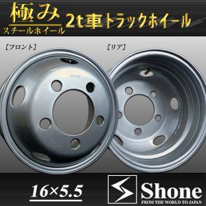 新品SHONEトラック鉄ホイール 6本 16×5.5 5H PCD 203.2㎜ +113 ハブ径 146㎜ 穴径 29㎜ エルフ アトラス