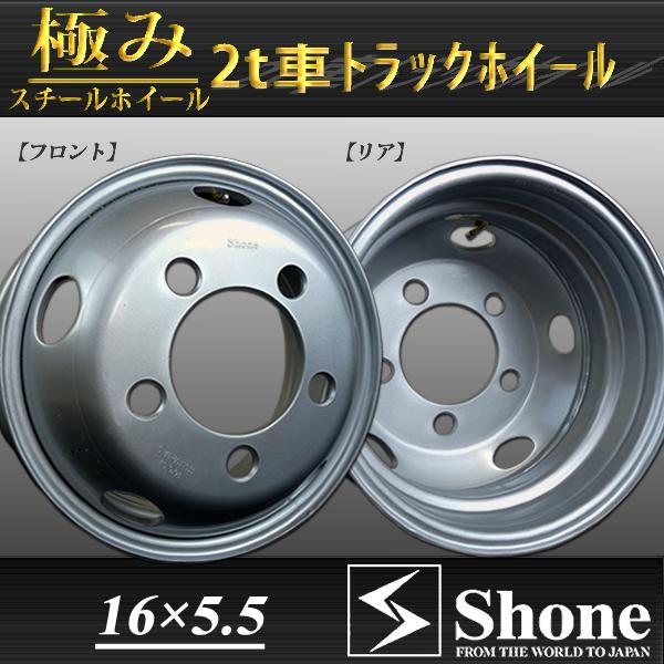 新品SHONEトラック鉄ホイール 6本 16×5.5 5H PCD 203.2㎜ +115 ハブ径 146㎜ 穴径 32.5㎜ ダイナ