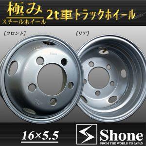 新品SHONEトラック鉄ホイール 4本 16×5.5 5H PCD 203.2㎜ +116.5 ハブ径 146㎜ 穴径 29㎜ エルフ