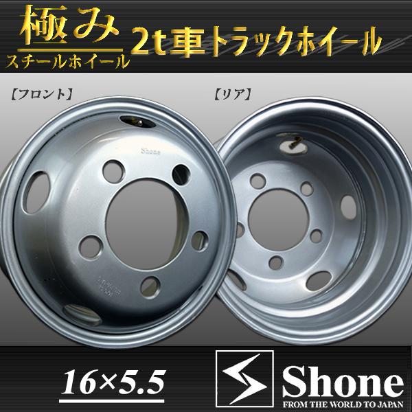 新品SHONEトラック鉄ホイール 6本 16×5.5 5H PCD 203.2㎜ +116.5 ハブ径 146㎜ 穴径 29㎜ エルフ