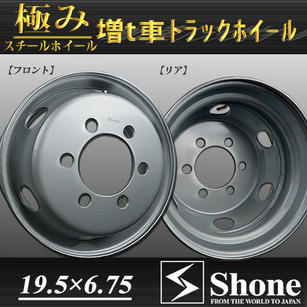 増トン車用 Shone製スチールホイール 19.5×6.75 オフセット+136 6穴 1本価格 山形発