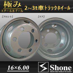 新品SHONEトラック鉄ホイール 4本 16×6.00 6H PCD 222.25㎜ +127 ハブ径 164㎜ 穴径 32.5㎜ キャンター エルフ