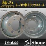 新品SHONEトラック鉄ホイール 2本 16×6.00 6H PCD 222.25㎜ +127 ハブ径 164㎜ 穴径 32.5㎜ キャンター エルフ