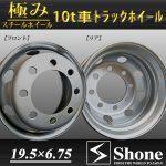 新品SHONEトラック鉄ホイール 4本 19.5×6.75 8H PCD 285㎜ +147 ハブ径 221㎜ 穴径32.5㎜ 大型低床 JIS