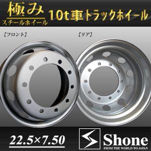 新品SHONEトラック鉄ホイール 2本 22.5×7.50 10H PCD 335㎜ +162 ハブ径 281㎜ 穴径 26㎜ 大型10t新ISO