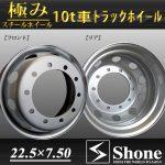 新品SHONEトラック鉄ホイール 1本 22.5×7.50 10H PCD 335㎜ +162 ハブ径 281㎜ 穴径 26㎜ 大型10t新ISO