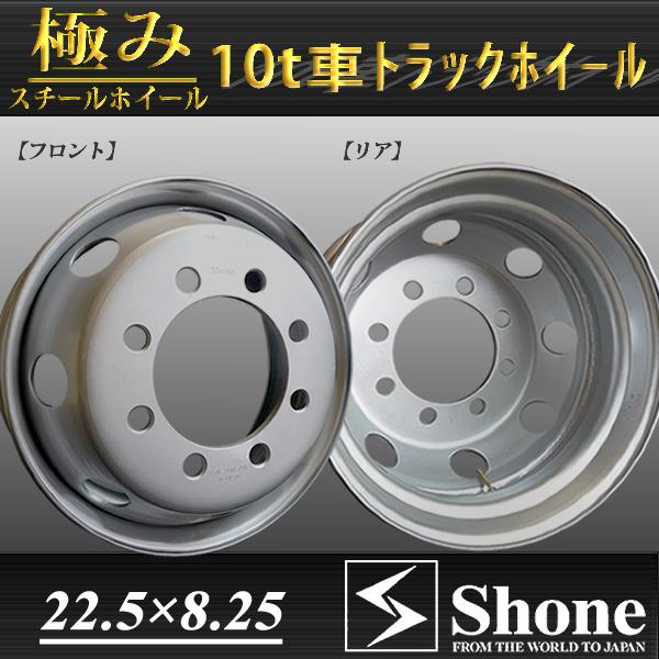 新品SHONEトラック鉄ホイール 4本 22.5×8.25 8H PCD 285㎜ +165 ハブ径 221㎜ 穴径 32.5㎜ 大型10t JIS