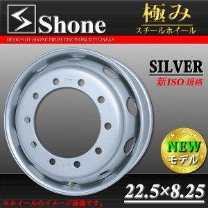 ◆SH312◆大型10t車用スチールホイール◆22.5×8.25 オフセット+165 10穴 1本価格  SHONE製NEWモデル 新ISO規格