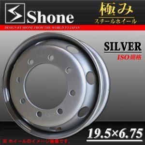 ◆SH88◆大型 10t車 低床用スチールホイール 19.5×6.75 オフセット+147 8穴 1本価格 ISO規格 SHONE製