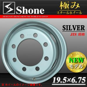 ◆SH307◆大型低床車用スチールホイール 19.5×6.75 オフセット+147 8穴 1本価格 新ISO規格 アウトバルブ採用 SHONE製NEWモデル