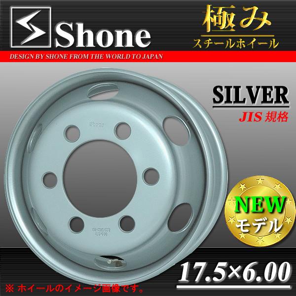 ◆SH305◆4tトラック用スチールホイール◆17.5×6.00 オフセット+135 6穴 1本価格 JIS規格 SHONE製 NEWモデル