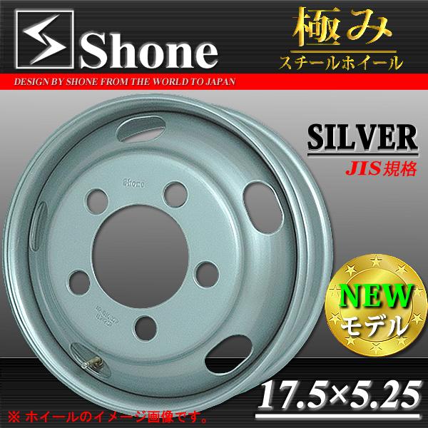 ◆SH304◆ダイナ デュトロ リア専用スチールホイール 17.5×5.25 オフセット+113 5穴 1本価格 SHONE製 NEWモデル