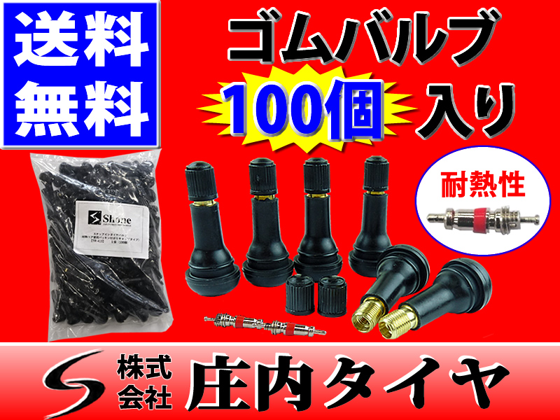 SHONE エアゴムバルブ TR-413 1袋100個入り 耐熱コアタイプ チューブレス 2018年製