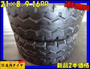 新品 ヨコハマ Y-555 21×8-9 16PR SUMMER 2本価格 山形発