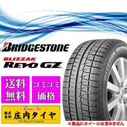 新品 ブリヂストン BLIZZAK REVO GZ 155/65R13 73Q スタッドレスタイヤ 4本価格