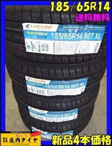 海外製新品 ルッチー二 Buono Neve 185/65R14 90T スタッドレス 4本価格 山形発