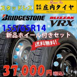ブリヂストン ブリザックVRX 155/65R14 75Q 2017年製 新品スタッドレスタイヤ&新品ホイールセット+42 ブラック ハブ径54mm