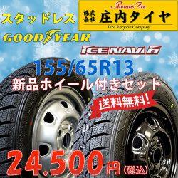 グッドイヤー アイスナビ6 155/65R13 73Q 2016年製 新品スタッドレスタイヤ&新品ホイールセット +42 シルバー ハブ径54mm