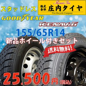 グッドイヤー アイスナビ6 155/65R14 75Q 2016年製 新品スタッドレスタイヤ&新品ホイールセット +42 シルバー ハブ径54mm