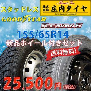 グッドイヤー アイスナビ6 155/65R14 75Q 2016年製 新品スタッドレスタイヤ&新品ホイールセット +42 ブラック ハブ径60mm