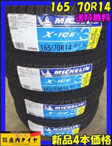 国産新品 ミシュラン X-ICE3 165/70R14 85T スタッドレスタイヤ 4本価格 山形発