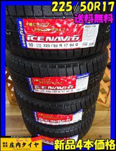 国産新品 グッドイヤー アイスナビ6 225/50R17 94Q スタッドレスタイヤ 4本価格 山形発