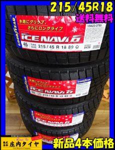 国産新品 グッドイヤー アイスナビ6 215/45R18 89Q スタッドレスタイヤ 4本価格 山形発