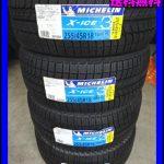 国産新品 ミシュラン X-ICE3 255/45R18 103H スタッドレスタイヤ 4本価格 山形発