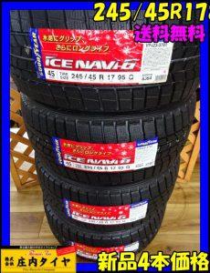 国産新品 グッドイヤー アイスナビ6 245/45R17 95Q スタッドレスタイヤ 4本価格 山形発
