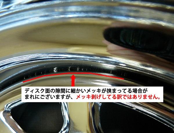 ジムニー用 SST デイトナ メッキ スチールホイール 15×8J オフセット-20 5穴 ハブ径110mm 4本価格 山形発